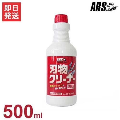 アルス(ARS) 激落ち刃物クリーナー 500ml 詰替用 GO-5