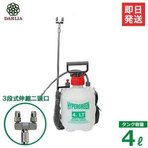 ダリヤ 蓄圧式 噴霧器 ハイパー T-4800 (3段伸縮二頭口) [マルハチ産業 手動式 噴霧器 噴霧機 洗車]