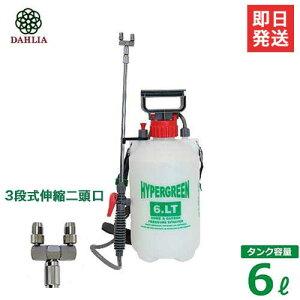 ダリヤ 蓄圧式 噴霧器 ハイパー T-6800 (容量6L/3段伸縮二頭口) [マルハチ産業 手動式 噴霧器 噴霧機 洗車]