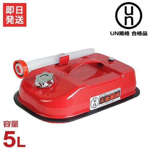 マイスター ガソリン携行缶 5L (収容量4.5L/UN規格合格品)