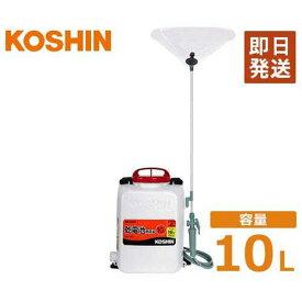 工進 電池式噴霧器 消毒名人 DK-10D (容量10L) [KOSHIN 噴霧機 動噴]
