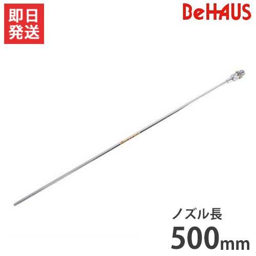 BeHAUS ダスタ用ロングノズル 500mm 『AG50-N500』 (Φ5×500mm/最高使用圧力0.7MPa)