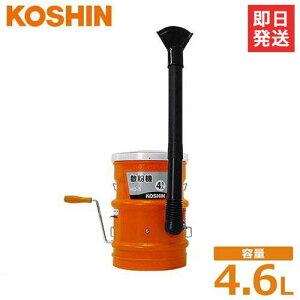 工進 手回し式 散粉機 HD-5 (容量4.6L/3種噴口付き) [KOSHIN 肥料散布器 散粒機]