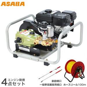 麻場 セット動噴 NS-2803GB 100mホースリール+2種ノズル付セット (吸水量25L/分) [アサバ 動噴 噴霧器 噴霧機]