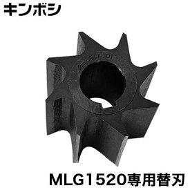 キンボシ ガーデンシュレッダー MLG1520専用 替刃 [金星 小枝粉砕機]