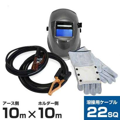 スズキッド22(SQ)溶接オールキットDセット《ホルダー付コード10m+アースクリップ付コード10m+液晶式自動遮光溶接面AV-10+溶接用皮手袋》[r12][s11]
