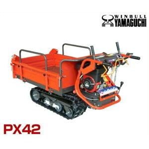 ヤマグチ クローラー運搬車 PX42 (積載400kg/三方開閉式ドア/手動ダンプ) [エンジン式 動力運搬車]