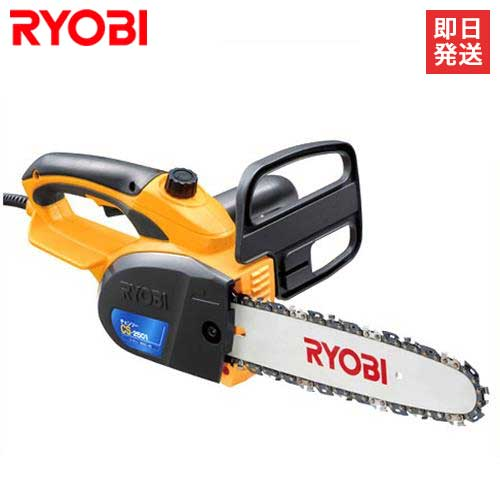 リョービ 電動チェーンソー CS-2501 (有効切断長さ:250mm/ハーフトップハンドル) [RYOBI チェンソー]