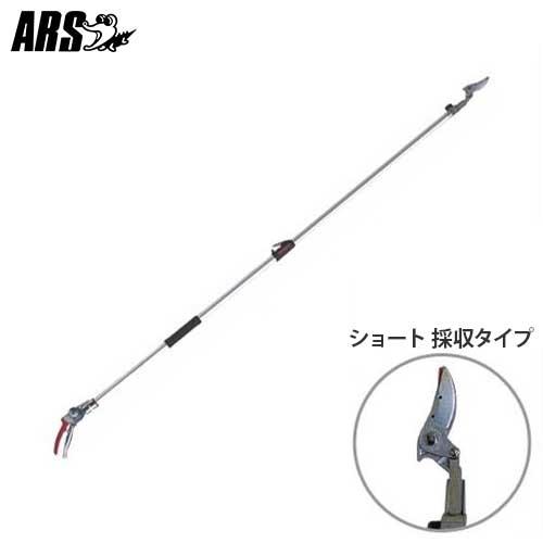アルス(ARS) 伸縮式高枝鋏 160ZTR-2.0-3D (採収タイプ/全長1332〜2082mm)