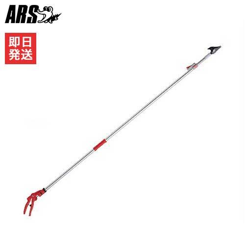 アルス 伸縮式高枝鋏 150Z-3.0-5D (全長1750〜3000mm)