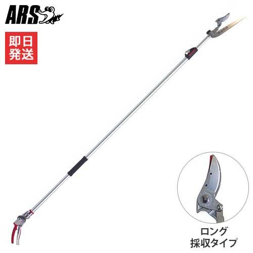 アルス(ARS) 伸縮式高枝鋏 160ZTR-3.0-5D (採収タイプ/全長1832〜3082mm)