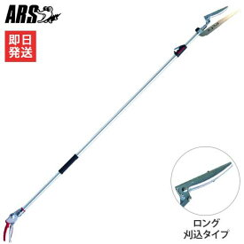アルス 伸縮式高枝鋏 190ZTR-3.1-5D (刈込タイプ) [ARS 高枝切りバサミ 高枝切り鋏 剪定鋏 剪定ばさみ]