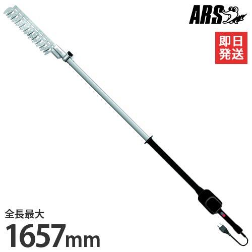 アルス 高枝電動バリカン DKR-1030T-BK (全長1657mm/ロング1.7m/スイングカット式)