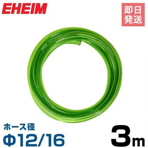 エーハイム(EHEIM) Φ12/16ホース 3m (吸水・排水用) 4004940