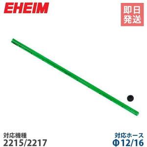 エーハイム シャワーパイプ 止水栓付き (Φ12/16ホース用/長さ290mm/2215/2217用) 7286500 [EHEIM]