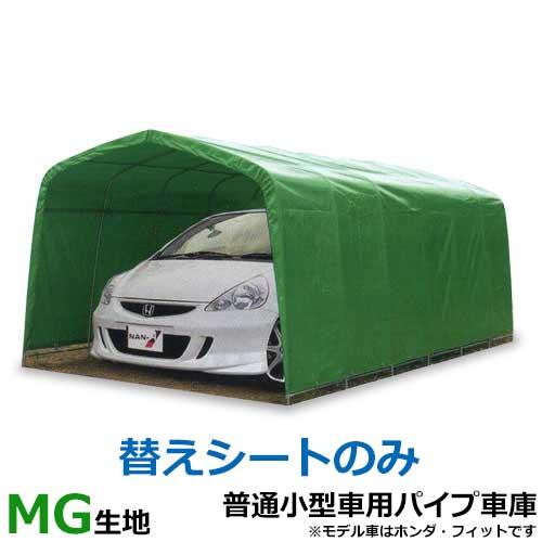 ナンエイ(南栄工業) パイプ車庫 20M-MG用 替えシート 『天幕』
