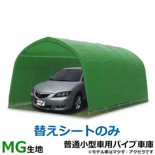 ナンエイ(南栄工業) パイプ車庫 678M-MG用 替えシート 『天幕』
