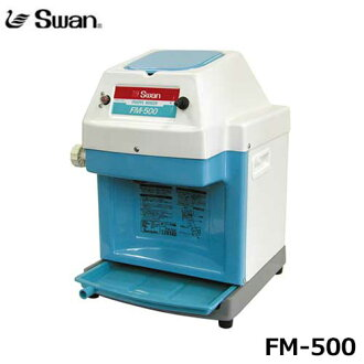 Swan electric chipped ice airplane cube ice shaver FM-500 (with / ice flag for exclusive use of the rose ice)