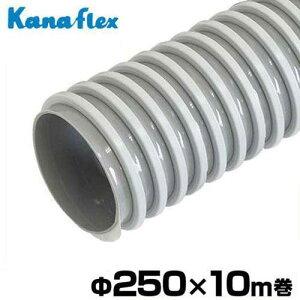 カナフレックス ダクトホース ダクトEE型 Φ250×10m巻 DC-EE-250-T (10インチ) [排気ホース 送風ホース]