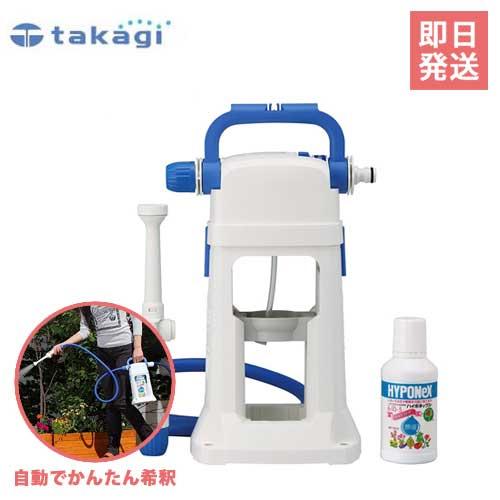 タカギ(takagi) 液肥自動希釈器 『かんたん液肥希釈キット』 GHZ101N41 (ハイポネックス原液160ml付き)