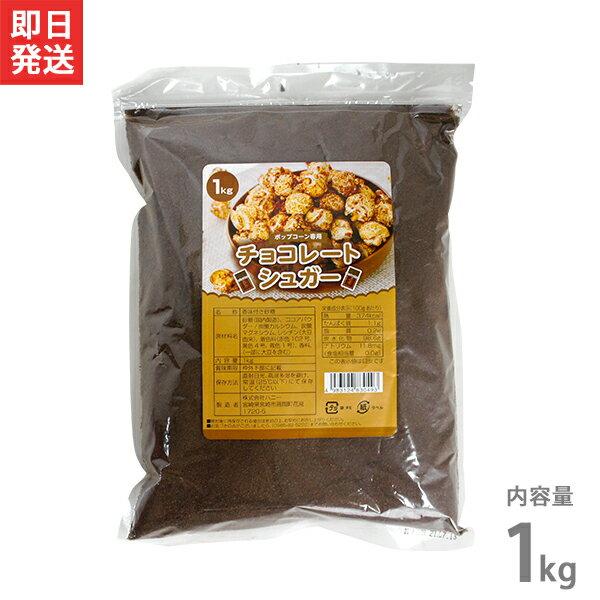 [最大1000円OFFクーポン★7/23 9:59迄] ポップコーン調味料 『チョコレートシュガー』 1kg