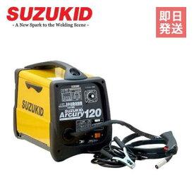 スズキッド 半自動溶接機 アーキュリー120 SAY-120 (100V専用) [スター電器 SUZUKID 溶接機]