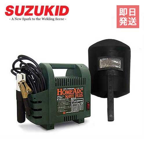 スズキッド 交流アーク溶接機 ホームアークナビプラス SKH-41NP/SKH-42NP (100V15A/低電圧溶接棒専用) [スター電器 SUZUKID]