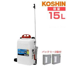 工進 充電式噴霧器 LS-15H (背負式/容量15L/リチウムイオンバッテリー2個付) [噴霧機 動噴]