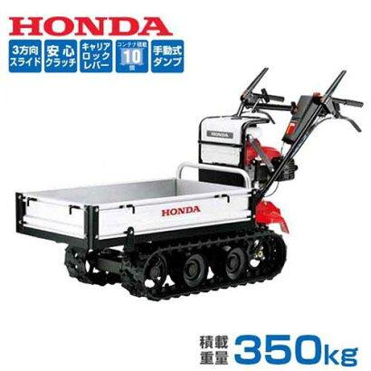 ホンダ運搬機『力丸』HP350(CJEP)(最大積載重量350kg/手動ダンプ方式/アルミ台車仕様)[動力運搬車][r12][s91][返品不可]