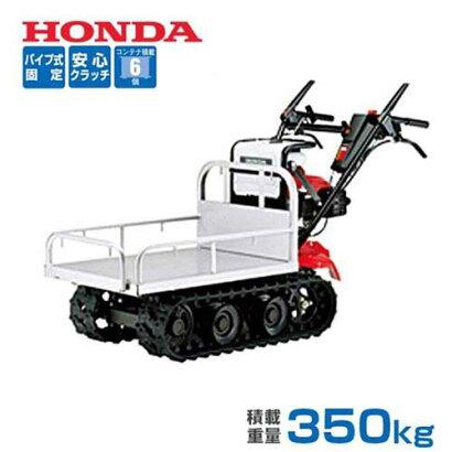 ホンダ運搬機『力丸』HP350(CJP)(最大積載重量350kg/パイプ式・固定荷台仕様)[動力運搬車][r12][s91][返品不可]