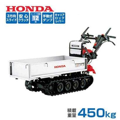 ホンダ運搬機『力丸』HP450(CJEP)(最大積載重量450kg/手動ダンプ方式)[動力運搬車][r12][s91][返品不可]