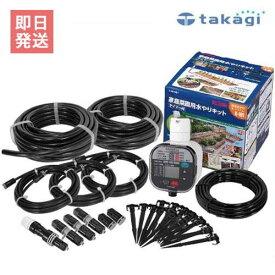 タカギ 簡単水やりシステム スターターキット GKK101 (家庭菜園用) [自動水やり器 散水]