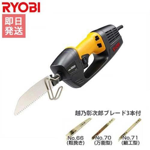 リョービ(RYOBI) 電動ノコギリ ASK-1000 《剪定+竹挽き用 3種ブレード付きセット》