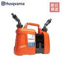 ハスクバーナ コンビ缶 Petroleum 580754201 (燃料5L/チェンオイル2.5L) [Husqvarna 燃料缶 オイル缶 チェーンソー作業]