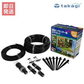 タカギ 簡単水やりシステム スターターキット GKK102 (鉢植え・プランター用) [自動水やり器 散水]