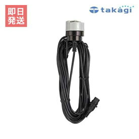 タカギ かんたん水やりタイマー専用 雨センサー GTS101 [自動水やり器 散水]