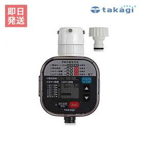 タカギ かんたん水やりタイマー スタンダード GTA111 [自動水やり器 散水]