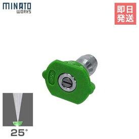 【メール便可】ミナト 高圧洗浄機 PWE用 替えチップ 緑 25° [エンジン高圧洗浄機]