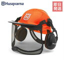 ハスクバーナ チェーンソー作業用ヘルメット フォレストヘルメット・ファンクショナル (イヤマフ付) 576412401