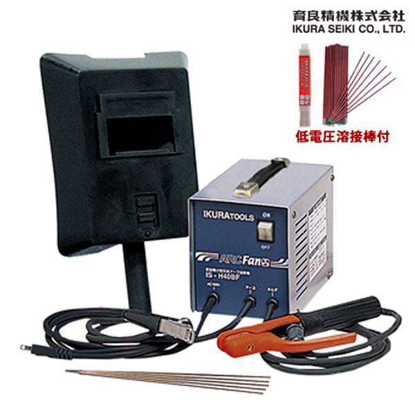 イクラ 100V交流アーク溶接機 IS-H40BF+低電圧溶接棒1.4Φ×500g付セット [育良精機 交流溶接機]