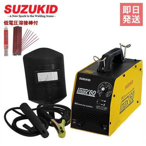 スズキッド 直流インバーター溶接機 アイマックス60 《低電圧溶接棒1.6Φ×500g付セット》 (単相100V専用)