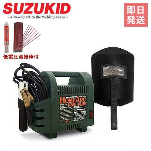 スズキッド 100V交流アーク溶接機 ホームアークナビプラス 《低電圧溶接棒1.4Φ×500g付セット》