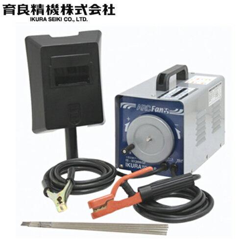 イクラ 交流アーク溶接機 IS-H120WSF (AC100V・200V兼用/冷却ファン付)