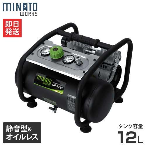 ミナト エアーコンプレッサー 静音オイルレス型 CP-12Si (100V/容量12L) [エアコンプレッサー]