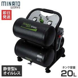 [最大1000円OFFクーポン] ミナト エアーコンプレッサー 静音オイルレス型 CP-20Si (100V/容量20L) [エアコンプレッサー]
