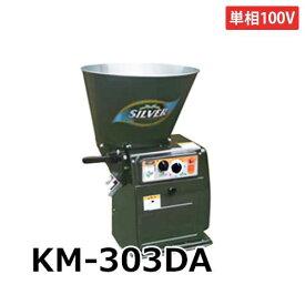 水田 精米機 KM-303DA (単相100V/2斗張り/循環式精米機) [精米器]