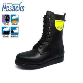 ノサックス アスファルト舗装用 安全靴 HSK207 (編み上げタイプ/サイズ23〜28cm/耐熱底/耐油底) [安全用品]