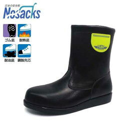 ノサックス アスファルト舗装用 安全靴 HSK208 (半長靴タイプ/サイズ23〜28cm/耐熱底/耐油底) [安全用品]