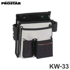 プロスター 腰袋 カワテック 釘袋 仮枠 工具差付 KW-33 (5色の中からお選び下さい) [腰袋 ツールケース]
