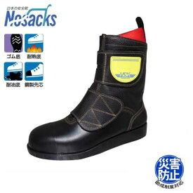 ノサックス アスファルト舗装用 安全靴 HSKマジック J1 (JIS対応/マジックタイプ/サイズ23〜28cm/耐熱底/耐油底) [安全用品]